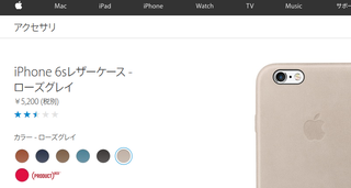 iPhone6SLeatherCaseRoseGray Apple.png