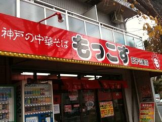 mokkosu10.jpg